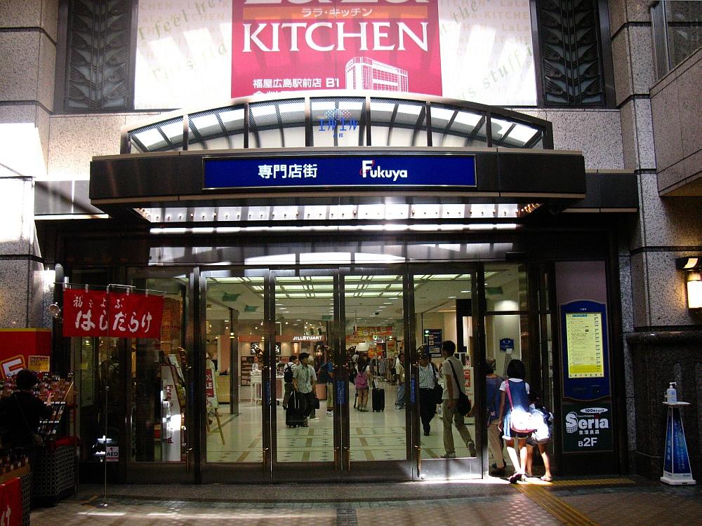 2011_08_12 福屋ちから004