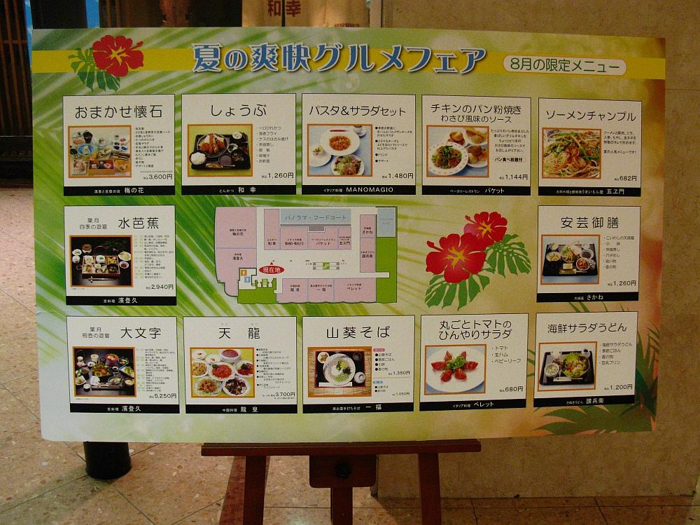 2011_08_12 福屋ちから007