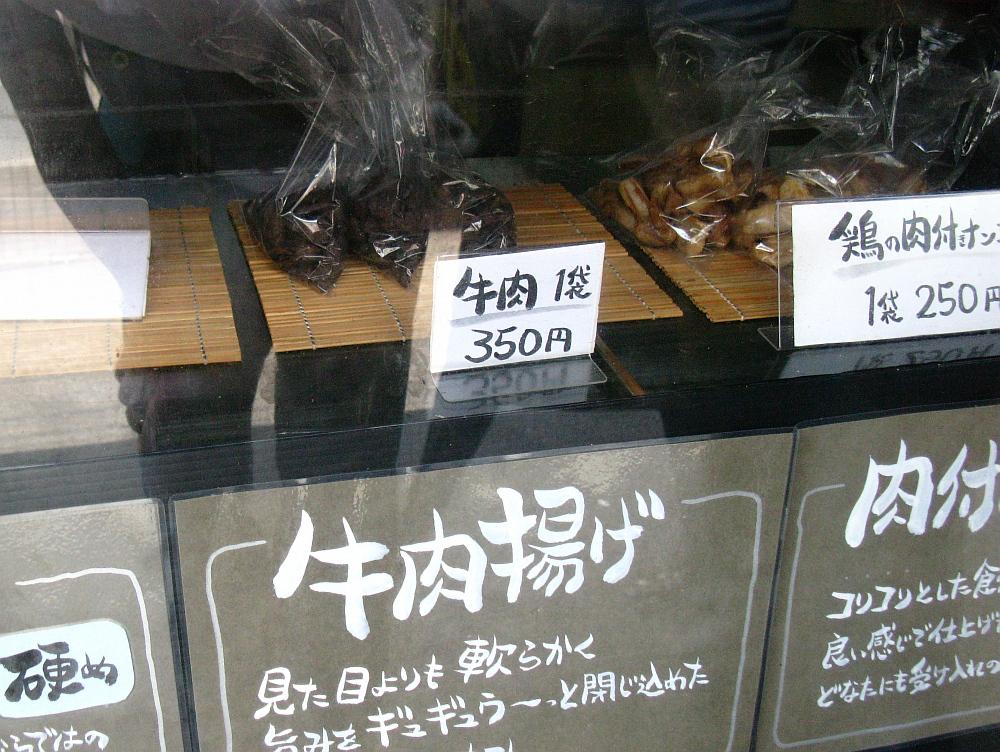 2011_08_12 せきやコロケ009