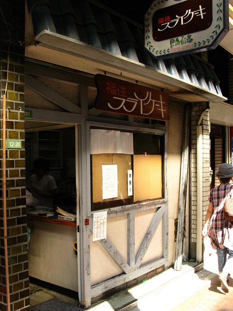 2011_08_13 福住フライケーキ003