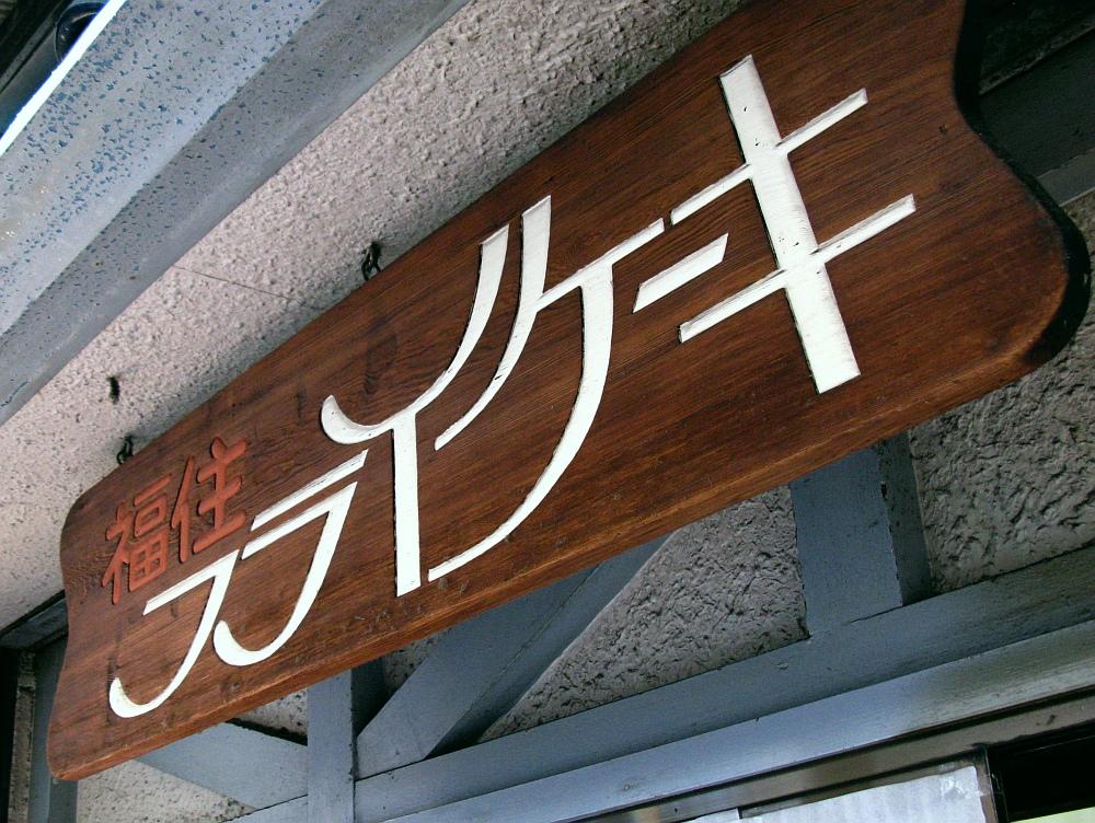 2011_08_13 福住フライケーキ012