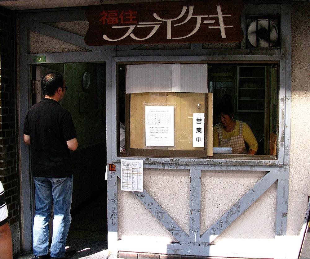 2011_08_13 福住フライケーキ013