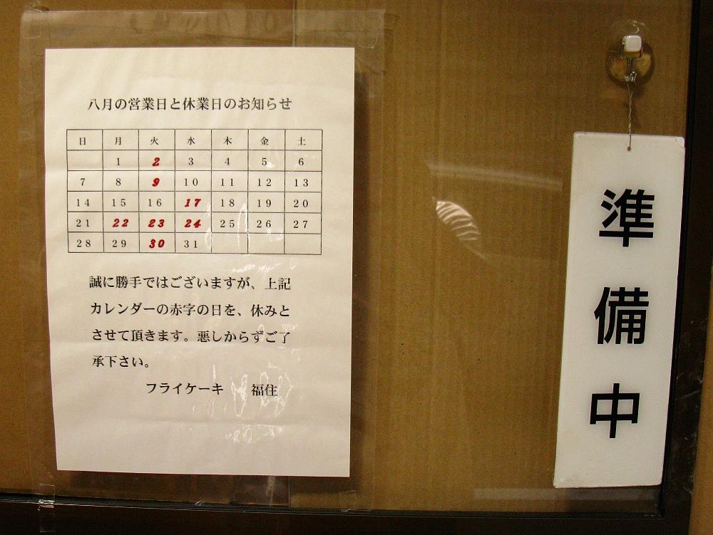 2011_08_13 福住フライケーキ004