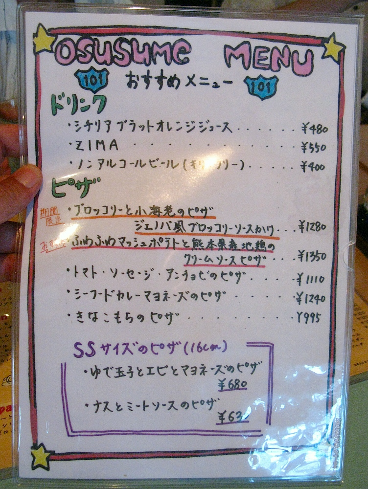 2011_08_13 川原石ピザ101-014
