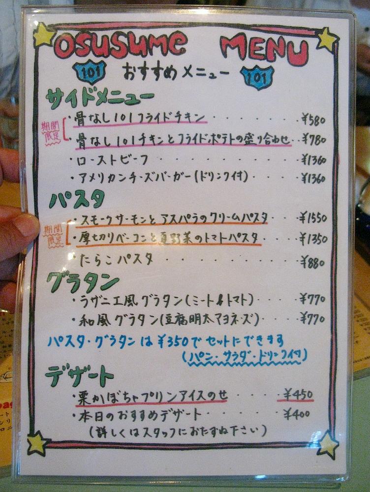 2011_08_13 川原石ピザ101-015