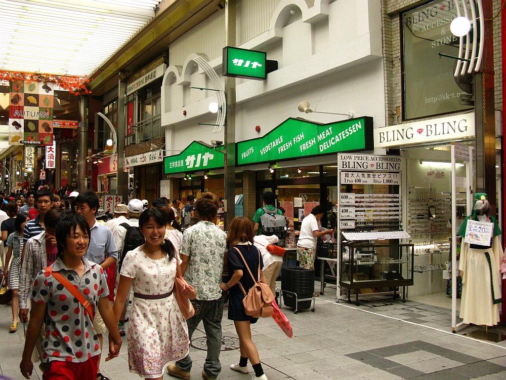 2014_08_31 大須:サノヤ001