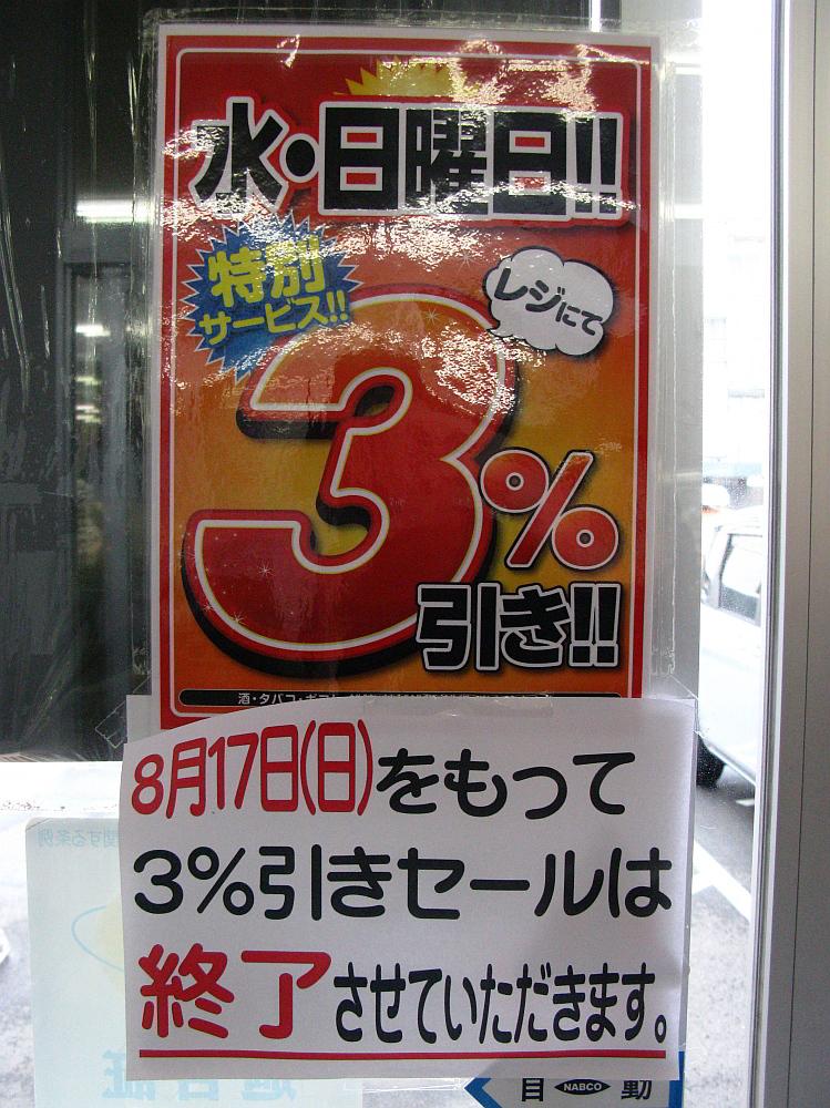 2014_08_16 トップワン001