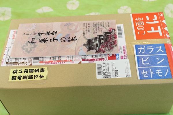セット餅 梱包 033_Ry