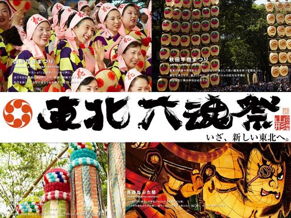 六魂祭プラン_1200px-1