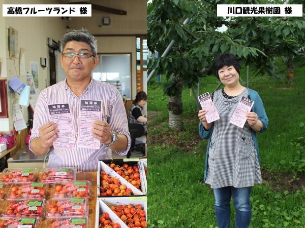 さくらんぼ抽選会2014