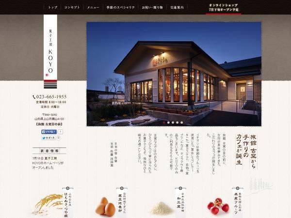 菓子工房KOYO公式HPオープン