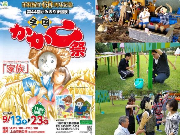 かかし祭り2014製作