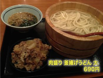 S Nikumori 01
