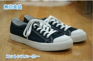 S cottonSneaker 4