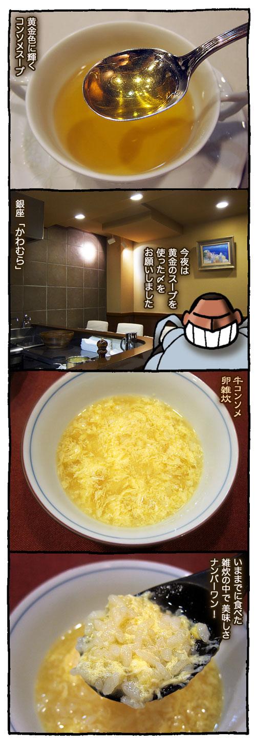 12kawamura1.jpg