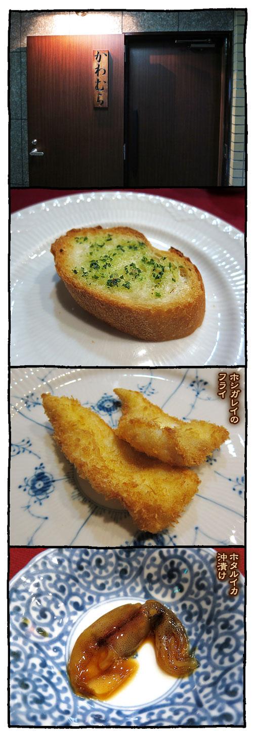 13kawamura3.jpg