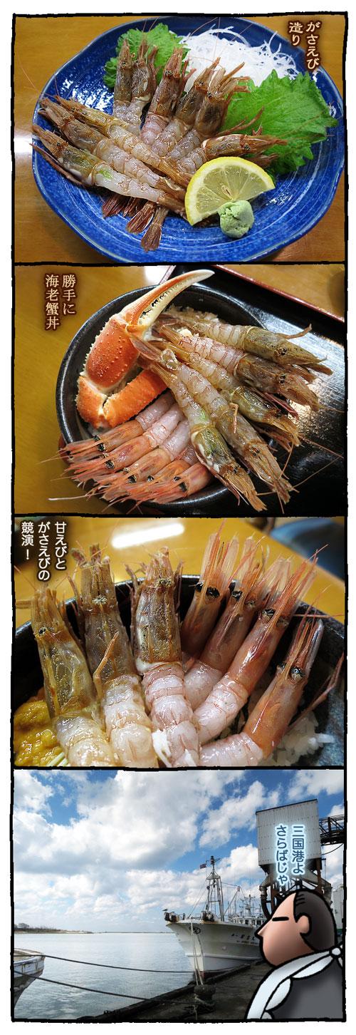 fukuitazima2.jpg