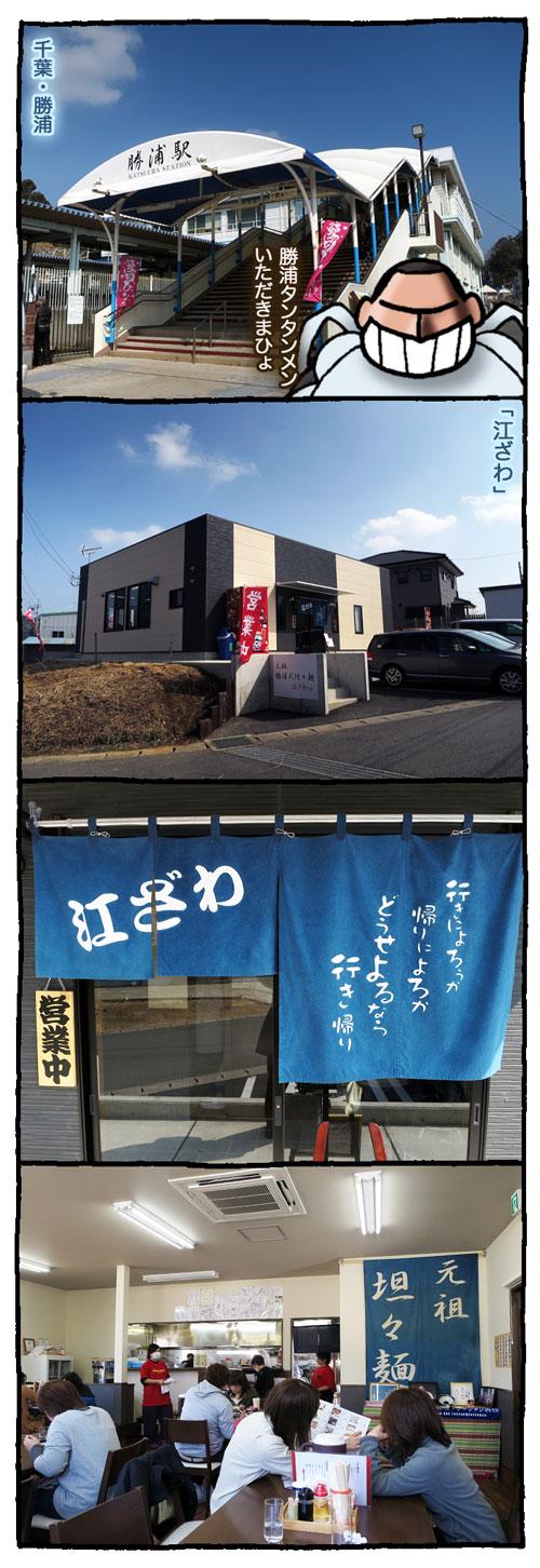 katuuraezawa1.jpg