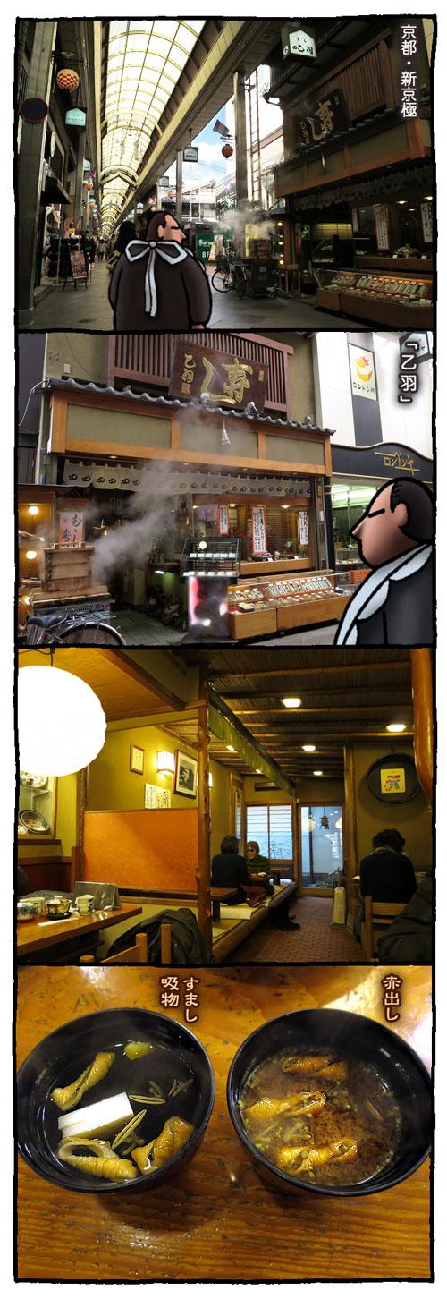 kyotootowa1.jpg