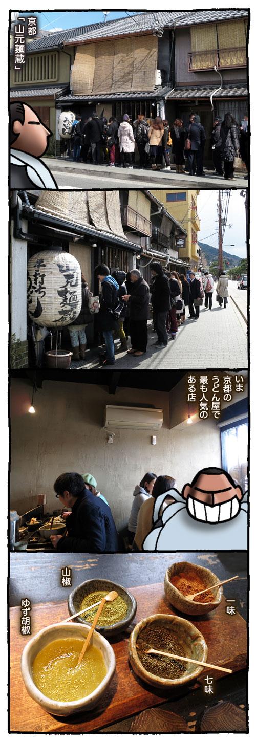 kyotoyamamotomenzo1.jpg