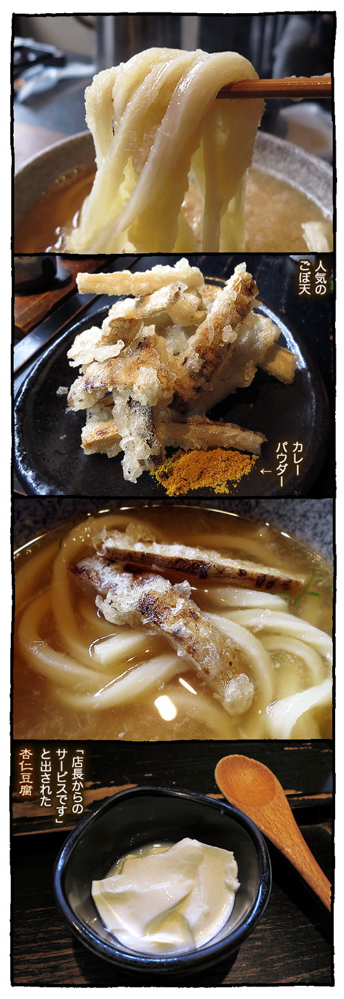 kyotoyamamotomenzo3.jpg