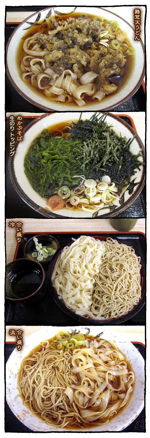kyoubashisobayoshi7.jpg