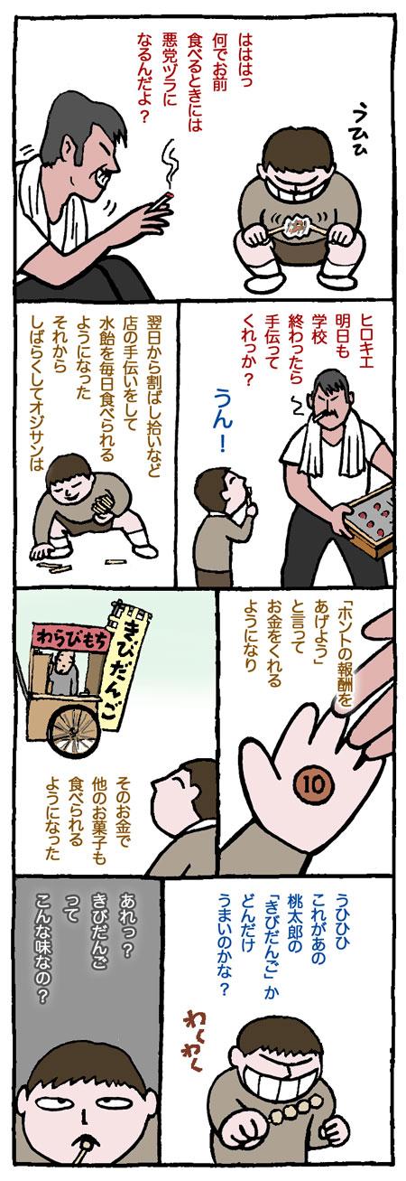 mizuameyasan3.jpg