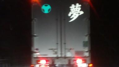 トラックに書かれた夢の一文字。