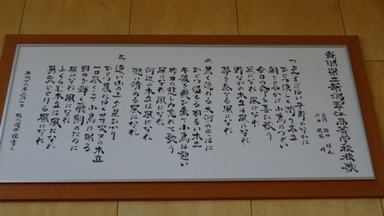 校歌。あ、後藤先生の作曲だ