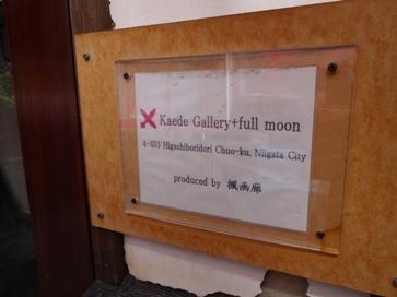 Kaede Gallery+full moon