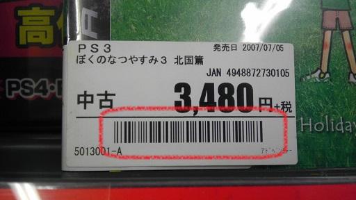インストアコード紹介 1