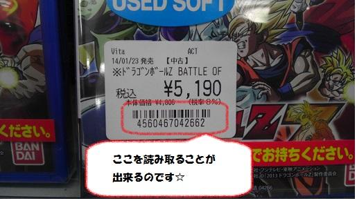 IMAG0471  インストアコード紹介2