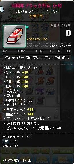 Maple140307_092618.jpg