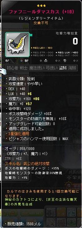 Maple140307_092645.jpg