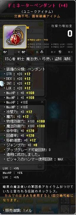 Maple140307_092653.jpg