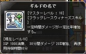 Maple140324_115652.jpg
