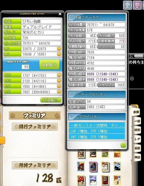 Maple140324_130102.jpg