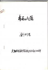 蟶・浹荵・ソ・ア_convert_20140527190016