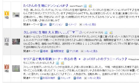 繝ゥ繝ウ繧ュ繝ウ繧ー_convert_20140508162021