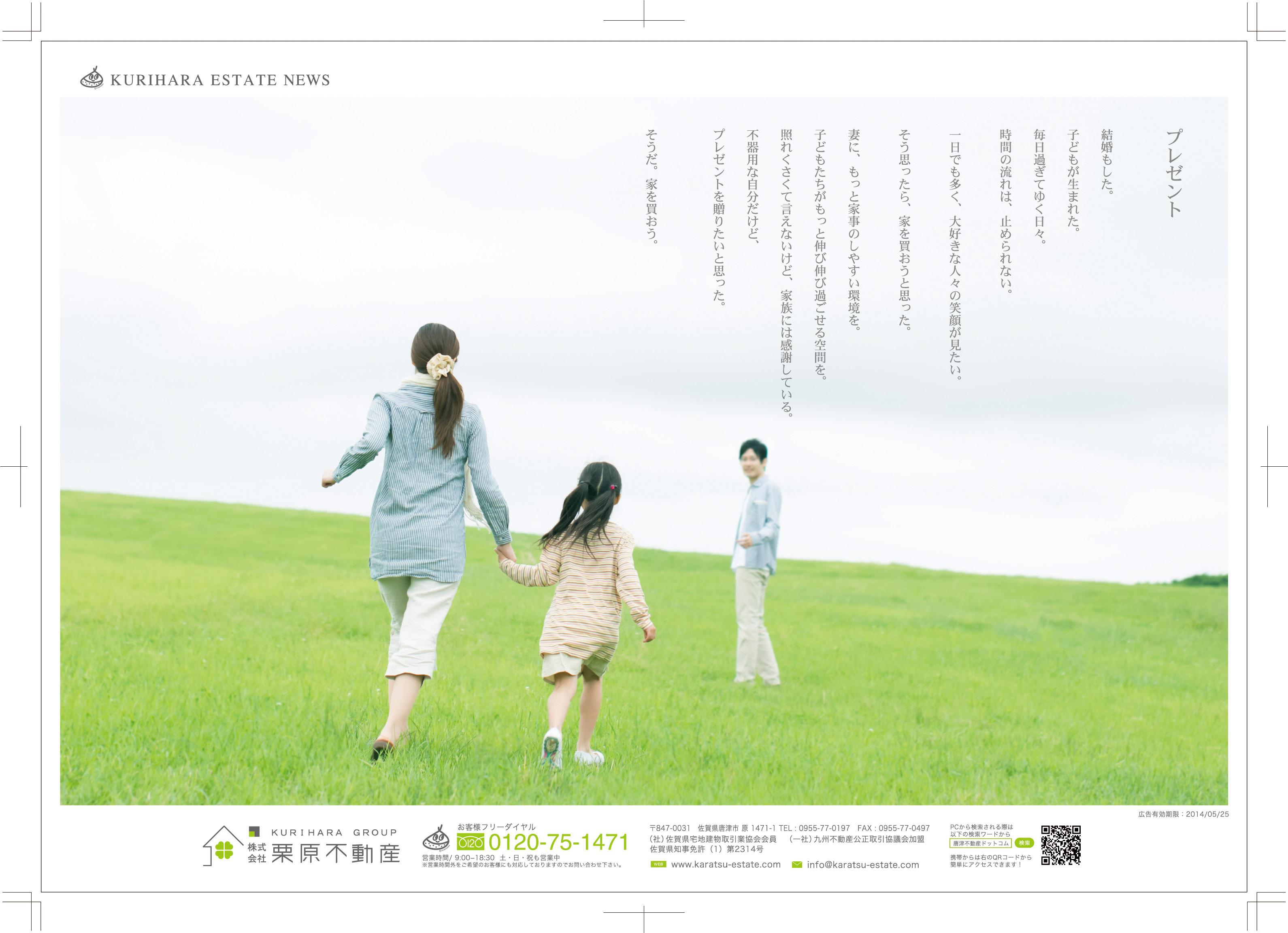 建売広告表最終0421