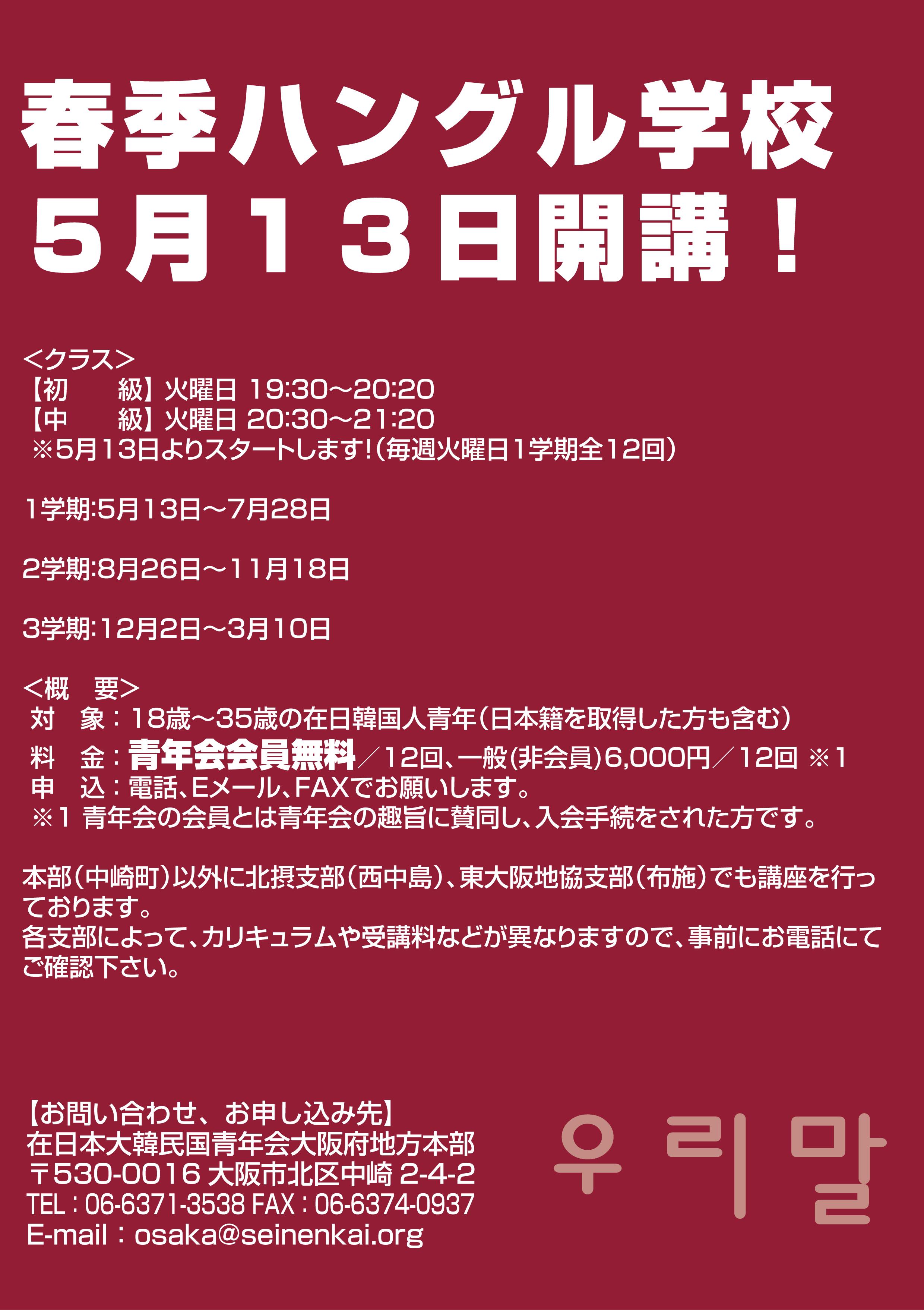 韓国語教室案内チラシA4