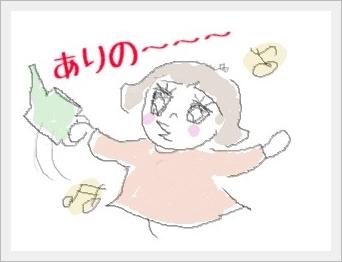 arino1.jpg