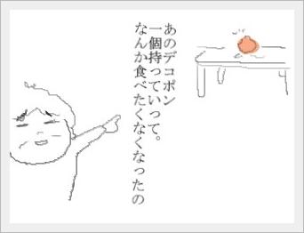 dekapon1.jpg