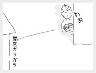 yattenai3.jpg