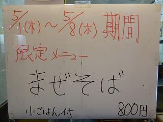 087_20140501215430e99.jpg