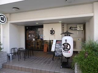 マルショウ 江坂店>