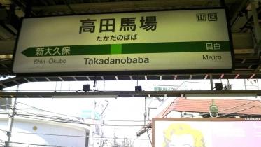 高田馬場2-01