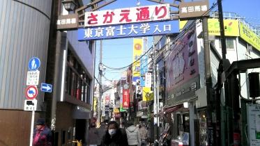 高田馬場2-11