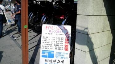 川越201310-16