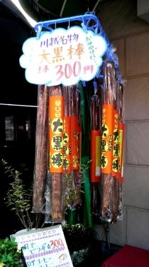川越201310-32